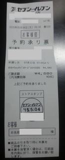 2015-0504妖怪バスターズ予約.JPG