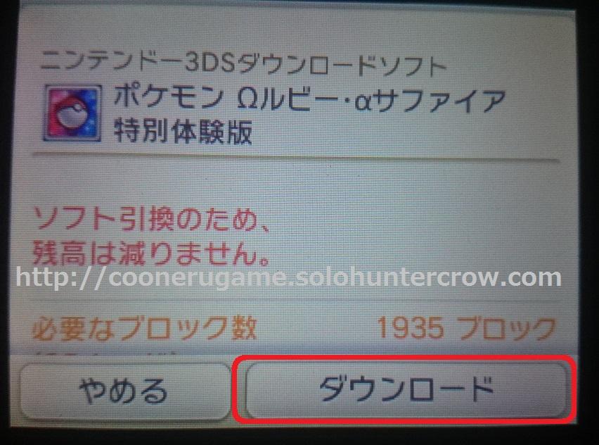 任天堂ホームページからソフトをダウンロード購入 …