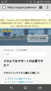 ポケモンGO PLUS不具合.png