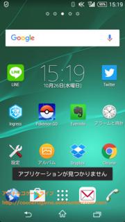 ポケモンGO「アプリケーションが見つかりません」.png