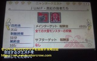 ジャンプコラボクエ (3).JPG