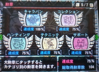 勲章-1.JPG
