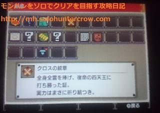 宿命の四天王 (5).JPG
