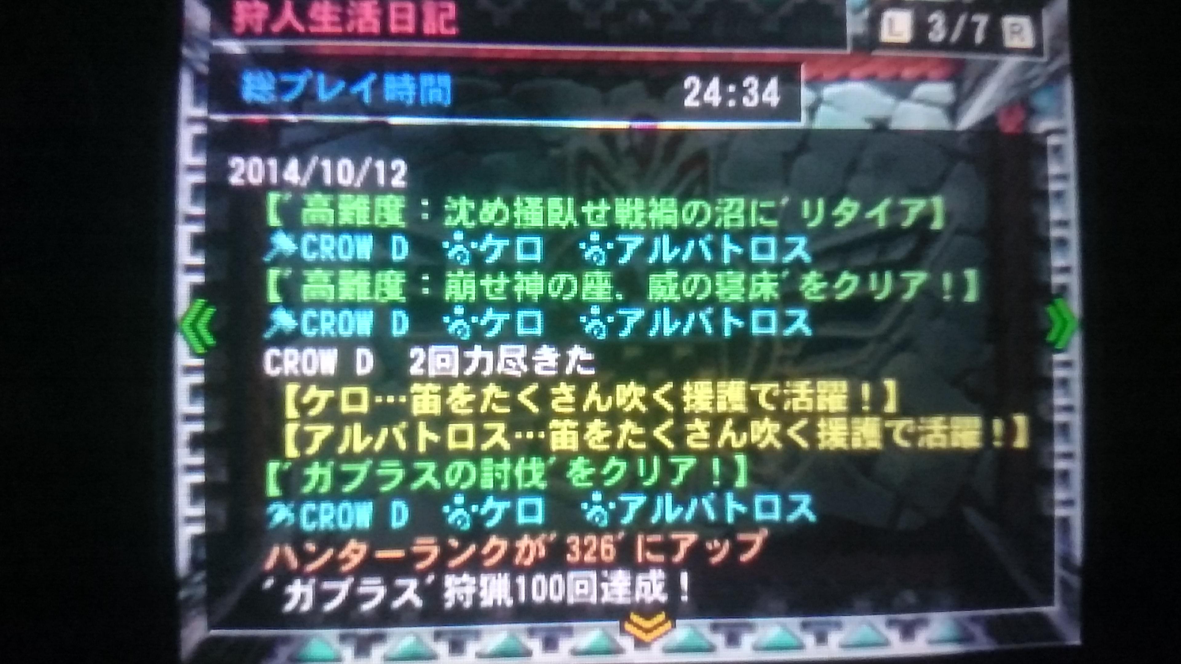 ダブル キークエ g3 モンハン クロス